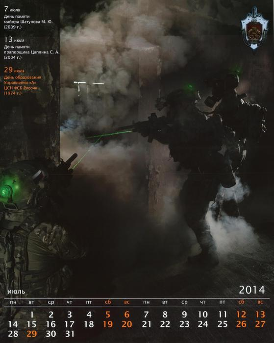 Кадендарь Альфы на 2014 год