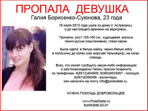 Россия: кавказцы, похищения, рабство
