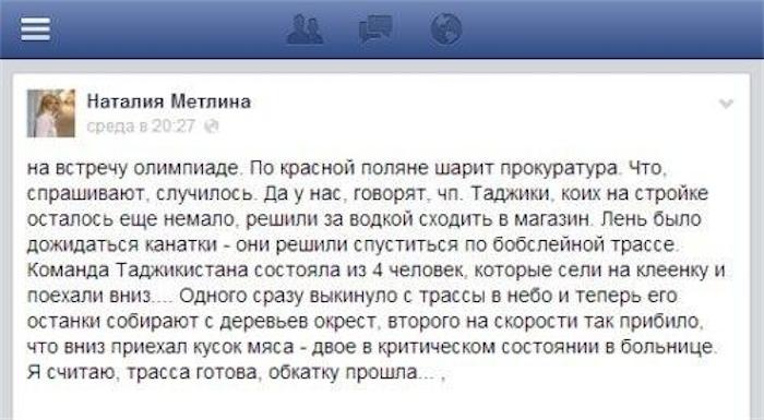 Олимпийские новости из Сочи