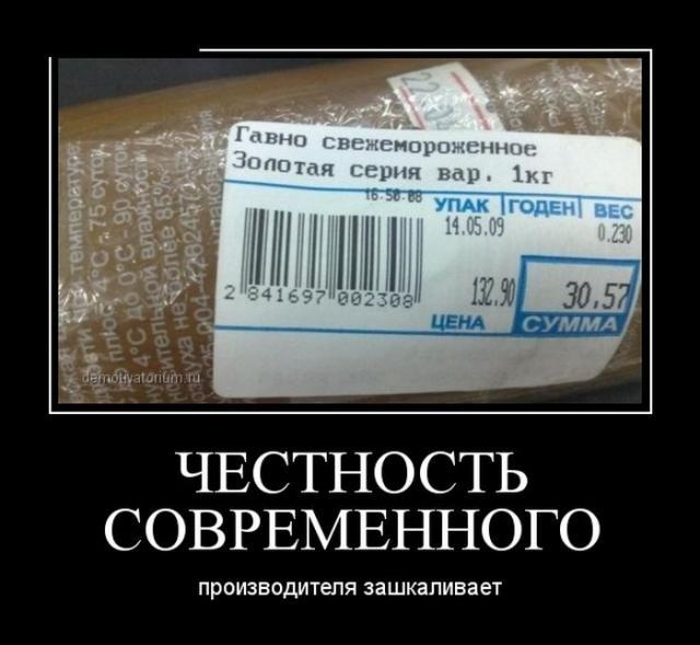 Демотиваторы - 130