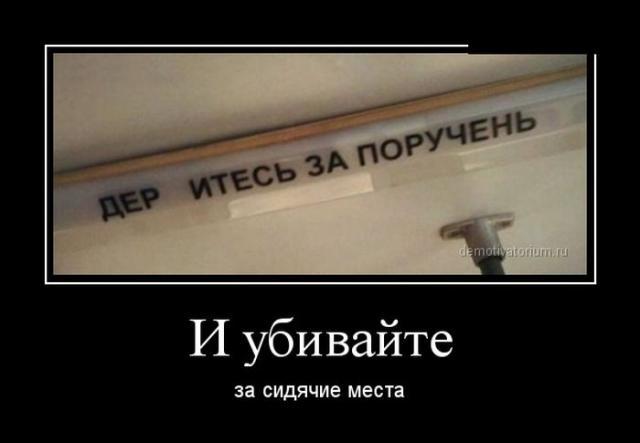 Демотиваторы - 131