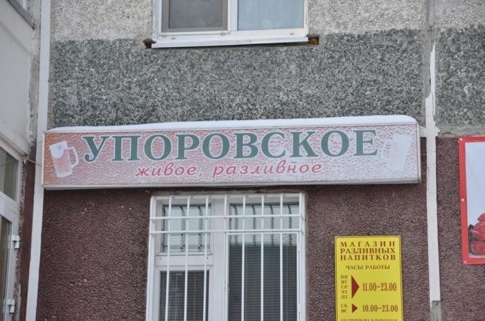 Тюмень: мэр против пива