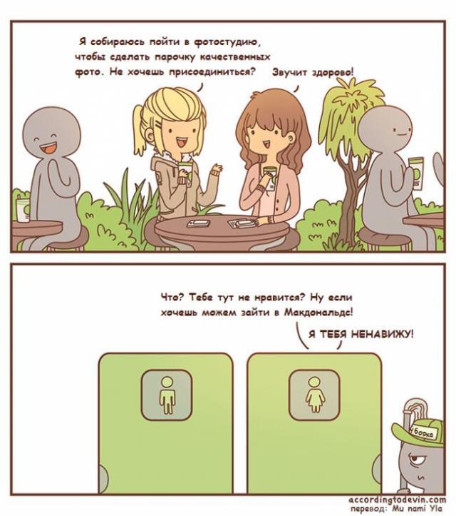 Комиксы и рожи - 29