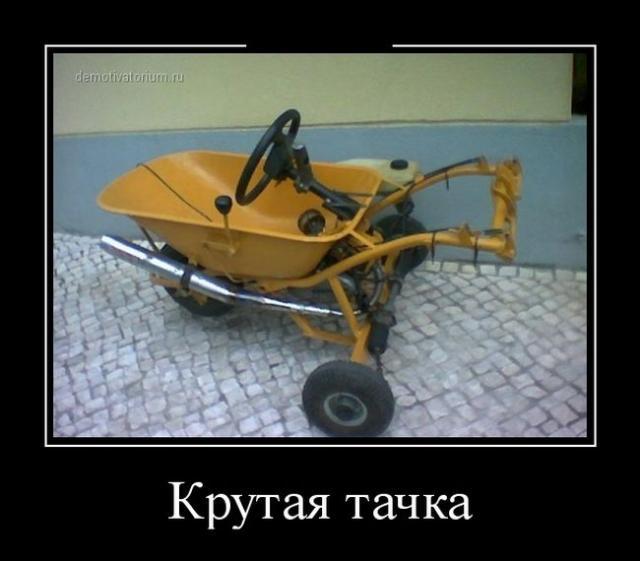 Демотиваторы - 133