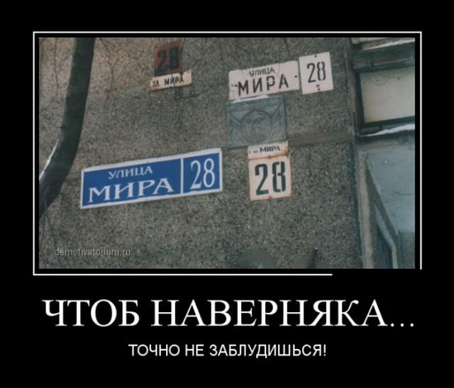 Демотиваторы - 134