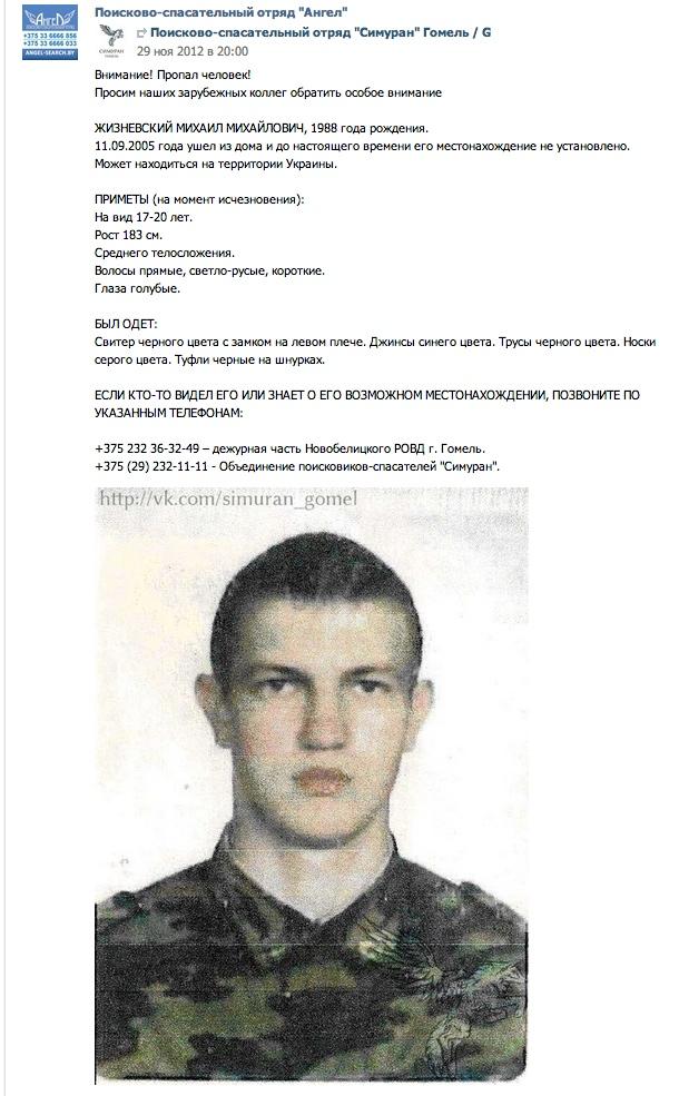 В Киеве убит белорус (обновляется)