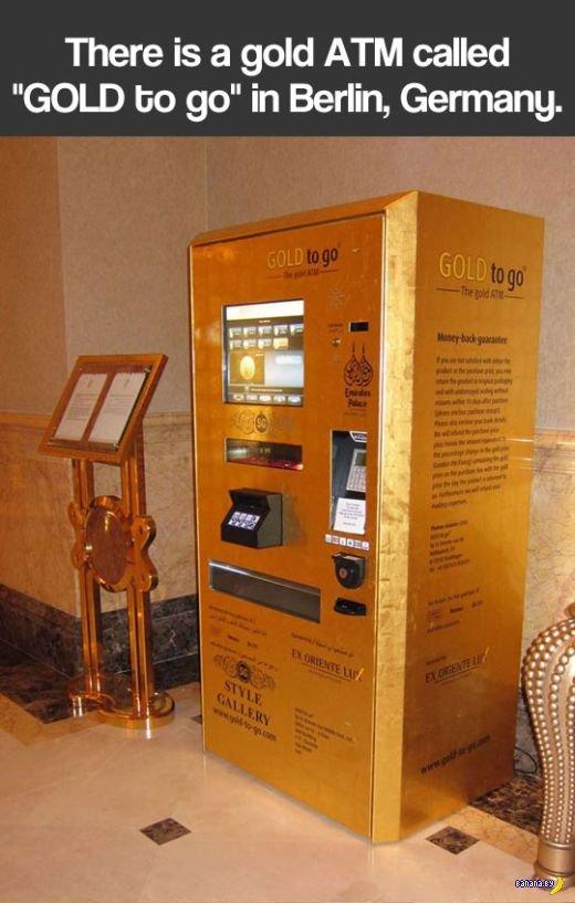 Купить золото в автомате