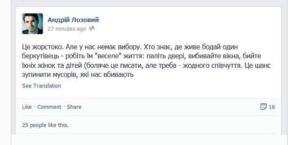 Герой украинский революции