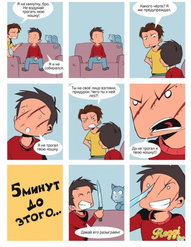 Комиксы и рожи - 30