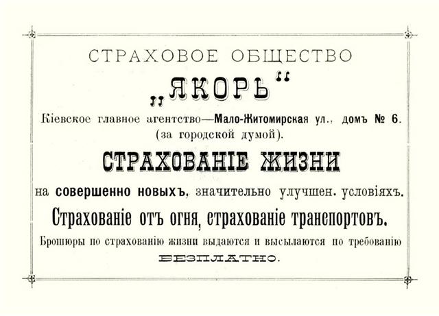 Киевская реклама 1890 года