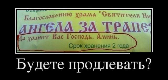 Демотиваторы - 144