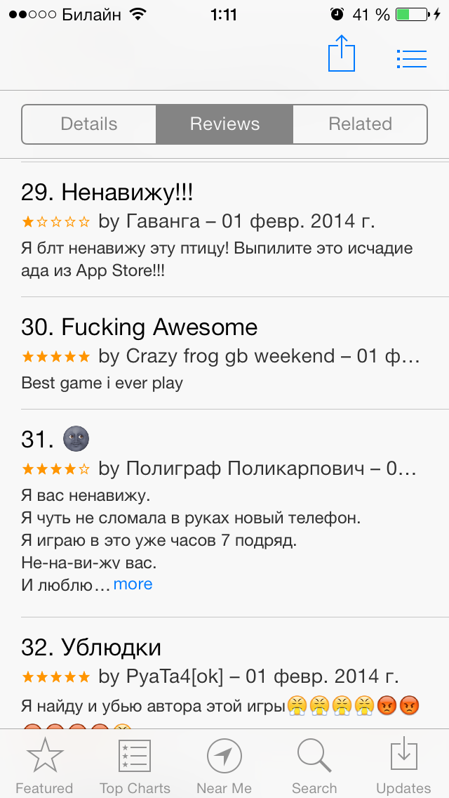 Самая Мерзкая Игра