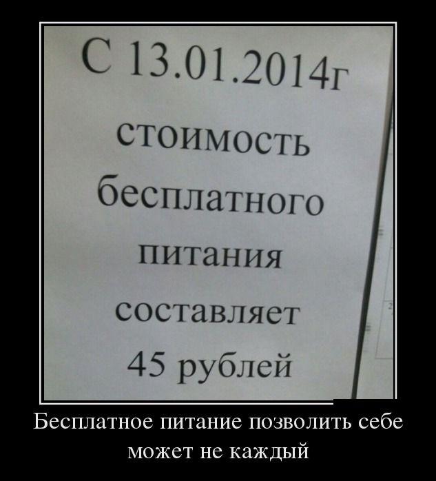 Демотиваторы - 145