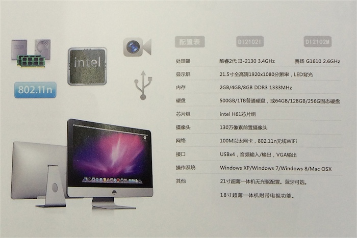 ����� ������� - ��������� ����� Apple iMac