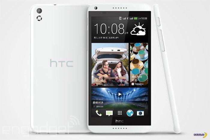 Утечка HTC Desire 8