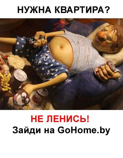 Найди себе квартиру с GoHome.by!