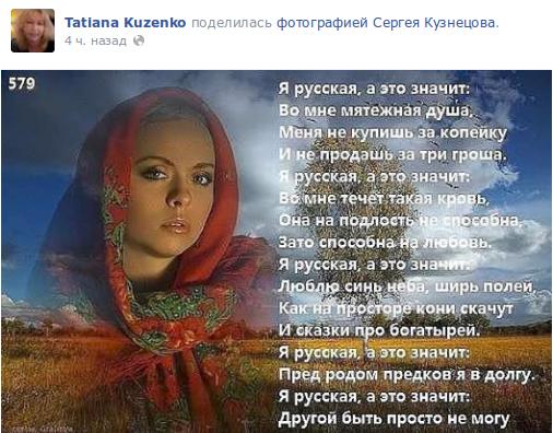 Русь, всюду Русь!