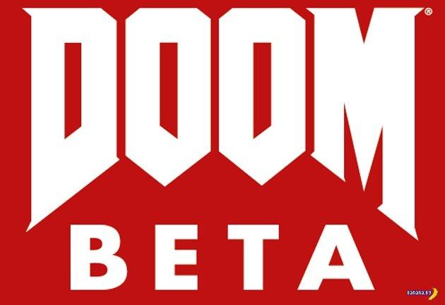 Неожиданный Doom