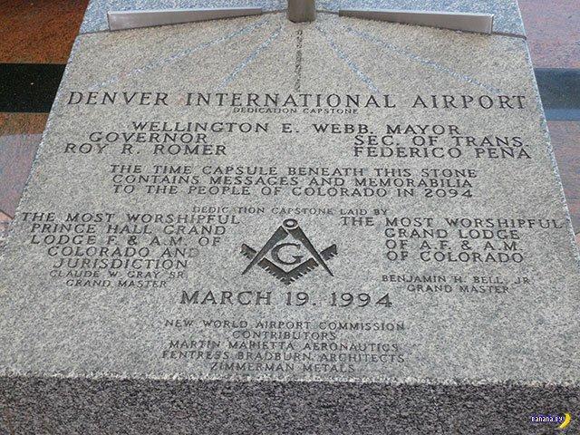 Мировая закулича и аэропорт Денвера