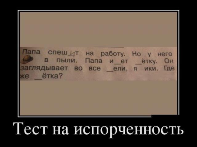 Демотиваторы - 156