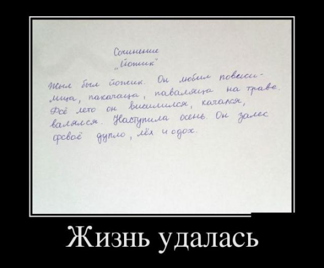 Демотиваторы - 157
