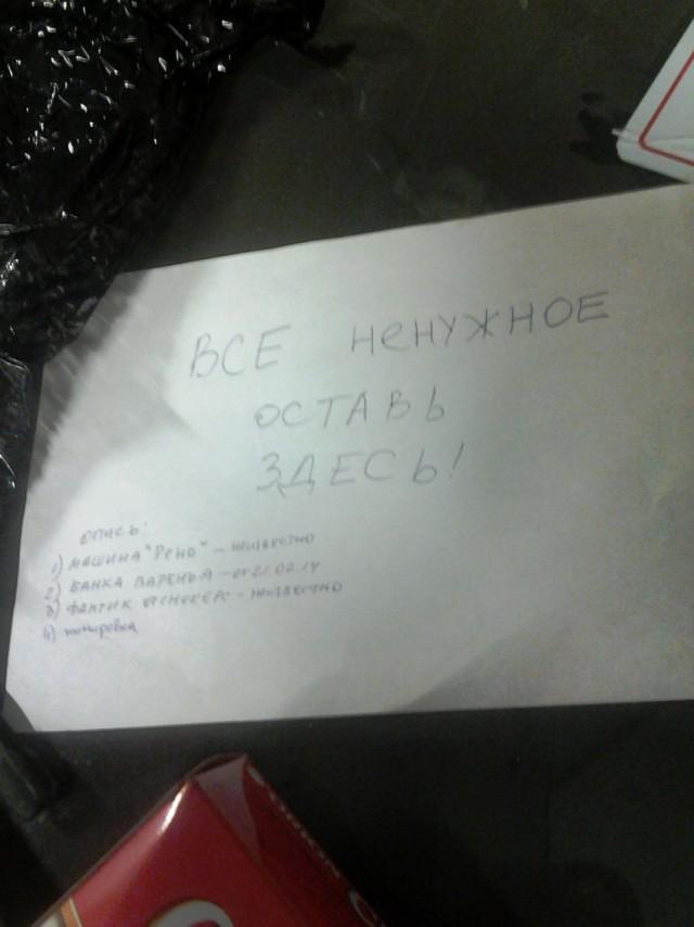 Приключения белоруса в Москве