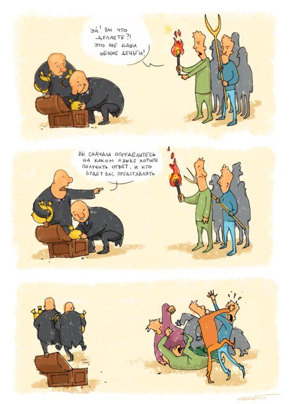 Комиксы и рожи - 33