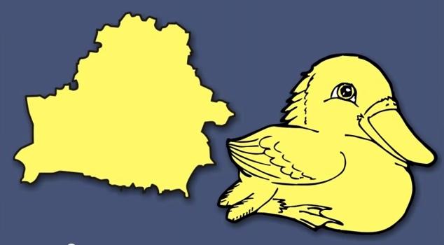 Беларусь - утка