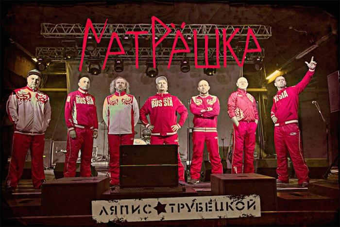 Вышел новый альбом группы «Ляпис Трубецкой»
