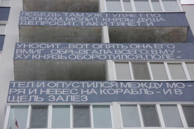 Вандалы-пушкинисты атакуют Ульяновск