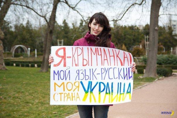 Крым за мир