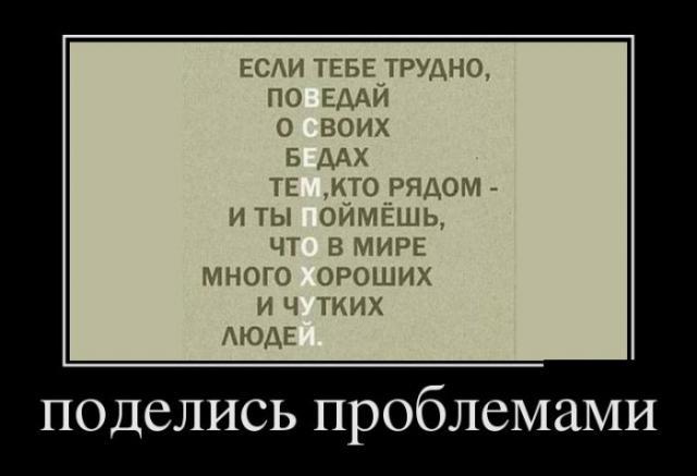 Демотиваторы - 164