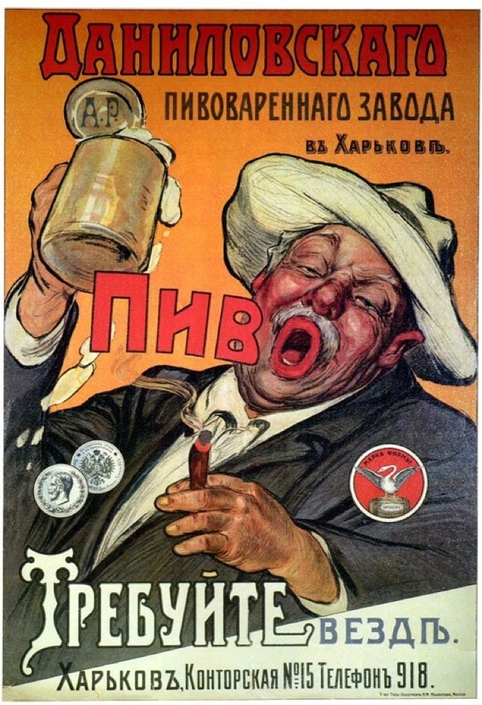 Винтажная реклама пива