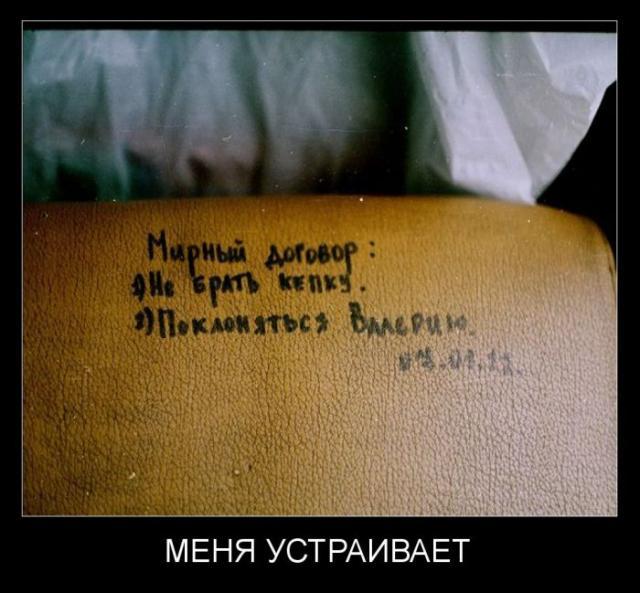 Демотиваторы - 165