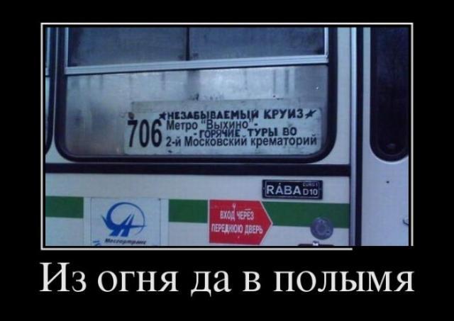 Демотиваторы - 166