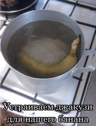 Блюдо года - вареный банан