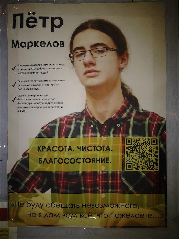 Кандидат Пётр