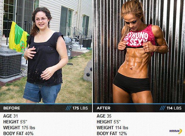 Похудевшие
