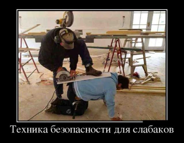 Демотиваторы - 170