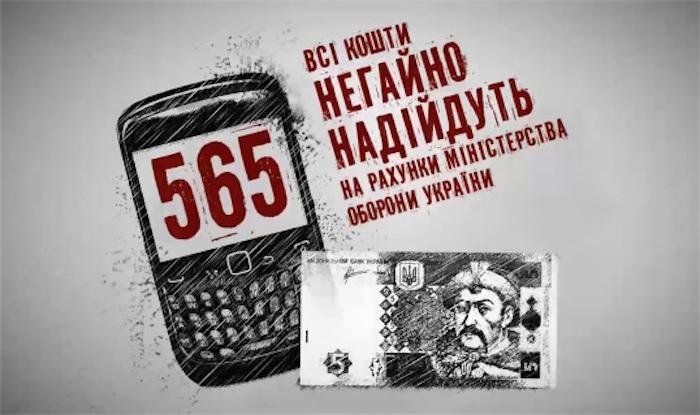 Украина собирает деньги на поддержку армии