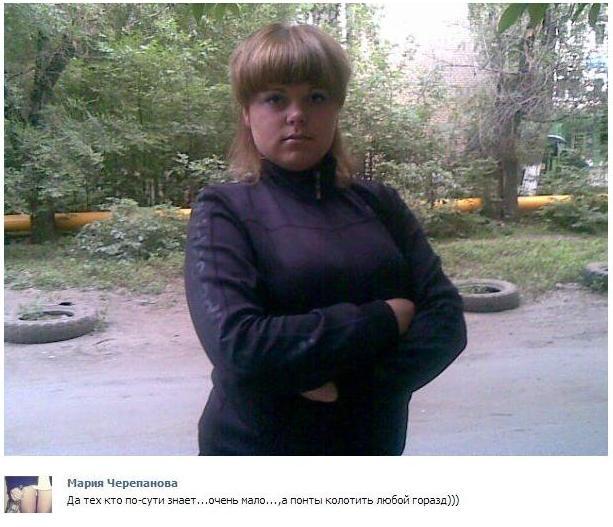 Марьяша Четкая, с понятиями
