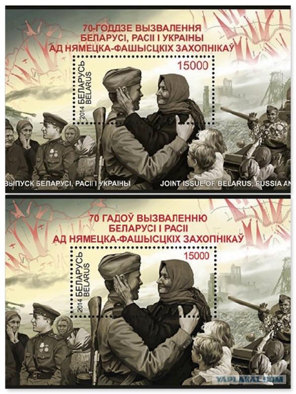 Украину стёрли с белорусской марки