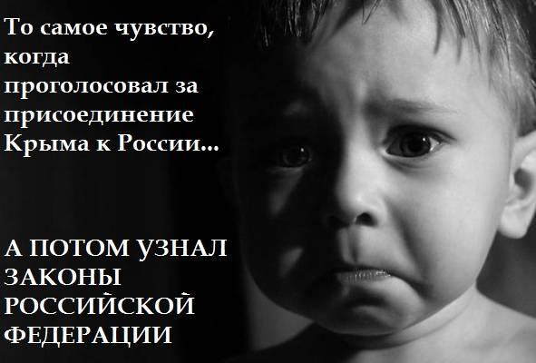 А тем временем в Крыму...