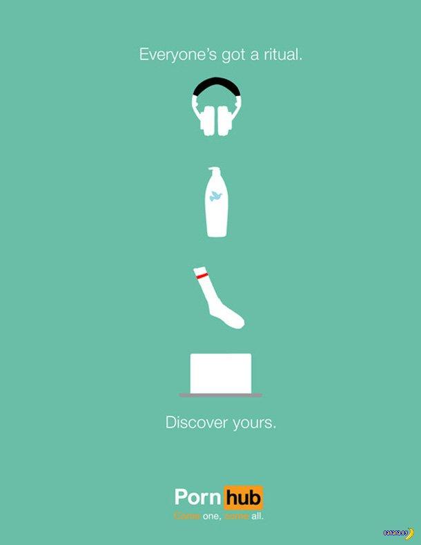 Реклама обнаглевшего PornHub