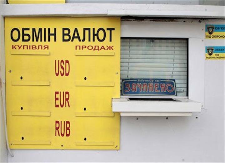 Нацбанк Украины ограничивает продажу валюты