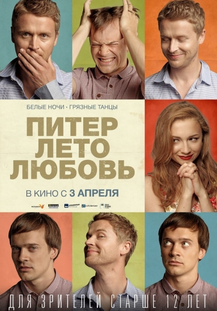 Кинопремьеры апреля 2014