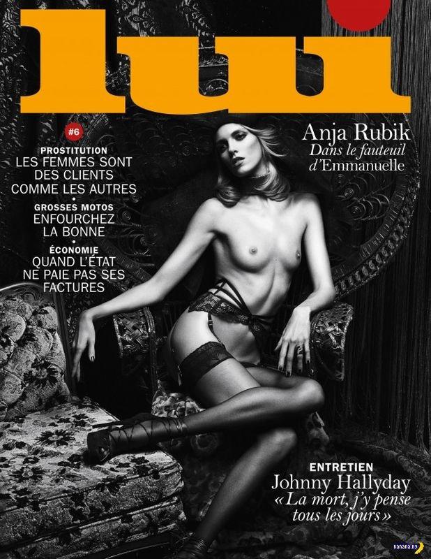 Польское тело - Аня Рубик в журнале LUI
