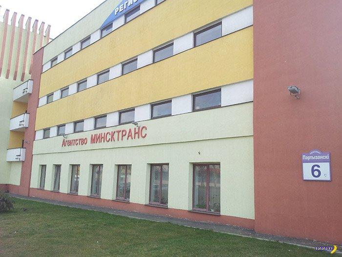 Минсктрансец