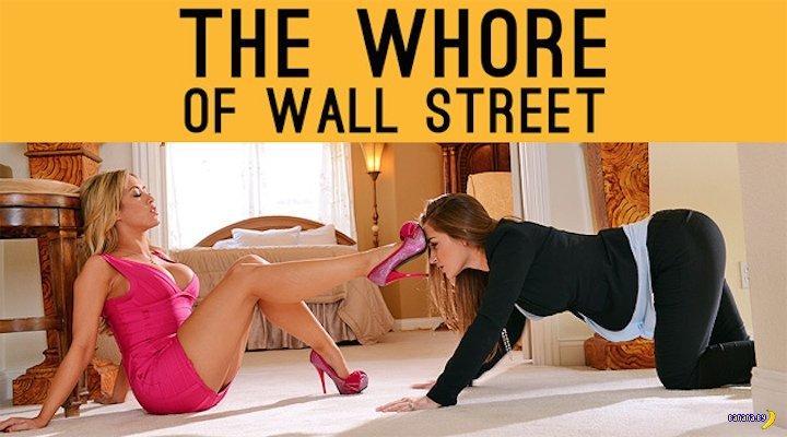 порно шлюха из уолл стрит