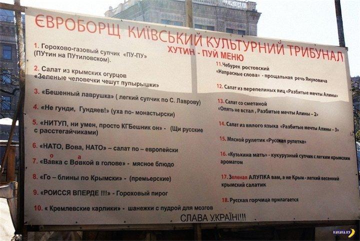 Украинцы троллят Путина